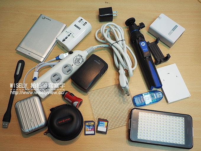 【分享】旅行資訊。出國必備方便工具小物:3C科技篇@配件懶人包整理 & 心得分享 @WISELY的拍拍照寫寫字