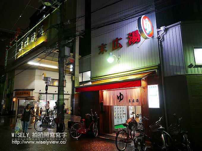 【遊記】日本關西。大阪日本橋澡堂錢湯:末廣湯@黑門市場末廣會通裡,具傳統懷舊感 @WISELY's 拍拍照寫寫字