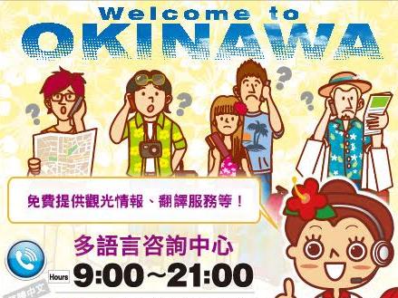 《日本沖繩。旅遊資訊工具情報》沖繩觀光多語言諮詢中心@撥打電話或Skype或透過電子郵件查詢~美食景點購物等情報,還提供翻譯口譯與急難求助 @WISELY的拍拍照寫寫字
